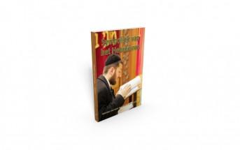 Hebreeuws, taal en bouwstenen